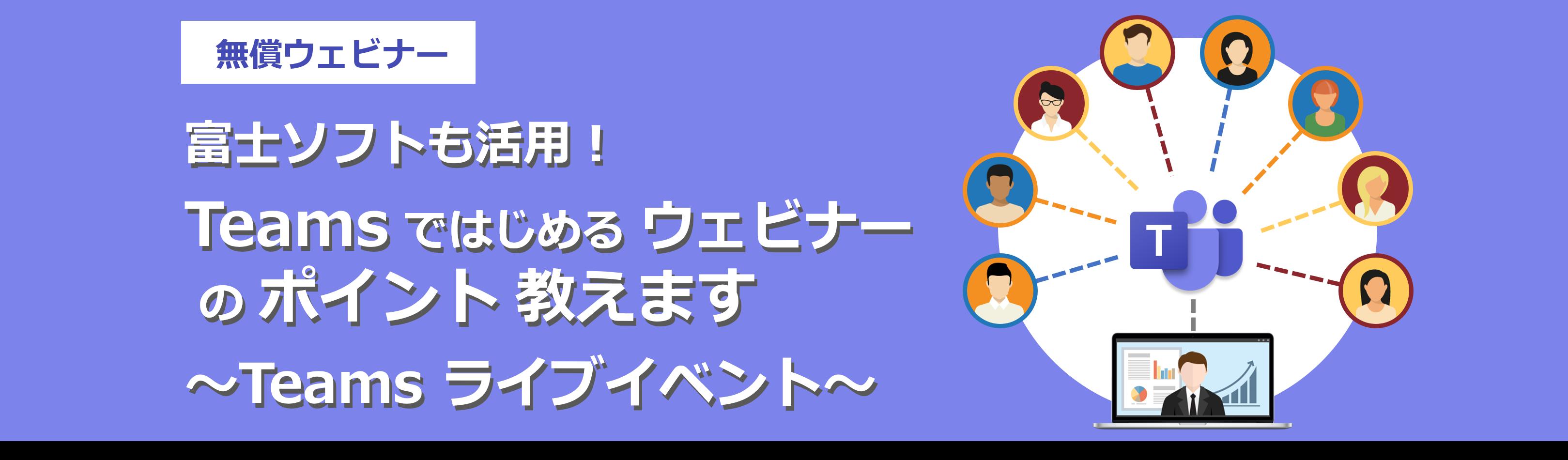 ソフト 富士