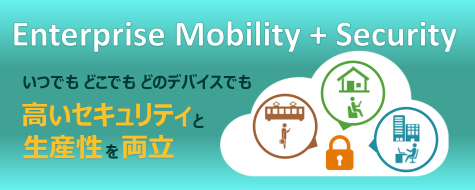 Enterprise Mobility Suite バナー